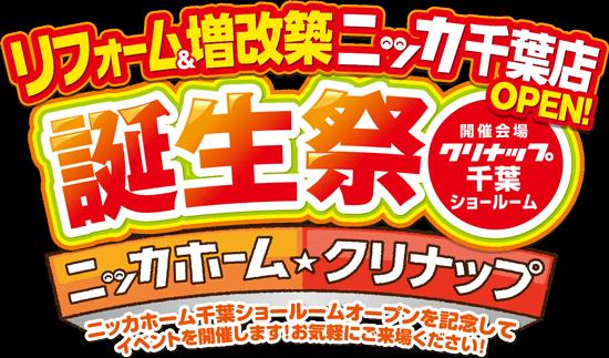 千葉ショールーム誕生祭